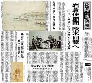 岩倉使節団、欧米回覧へ 明治4(1871)年