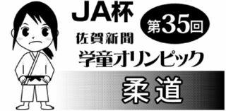 <学童五輪・柔道>男女180人が熱戦
