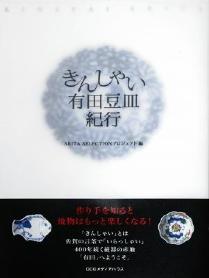 有田焼創業400年事業で情報発信