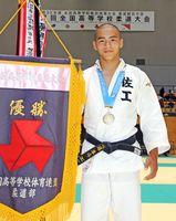 柔道男子個人60キロ級で優勝した佐賀工の近藤隼斗=三重県津市のサオリーナ