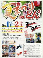「夏まつりinどん3」のポスター