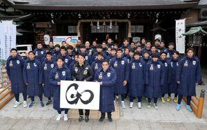 必勝祈願に訪れ、今シーズンのスローガン「GO」を掲げるサガン鳥栖の選手ら=佐賀市の佐嘉神社
