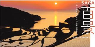 SAGA百景【肥前・玄海・鎮西町編】潮風と春の陽気に誘われて東松浦半島へ