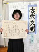 槻木さん(致遠館中2年)全国最高賞 書きぞめ作品展覧会 …