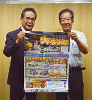 9、10の両日開く大感謝祭をPRする鹿島機械工業の山口一志社長(左)