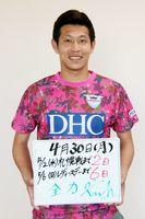 DF金敏爀選手