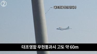 韓国、「威嚇飛行」の画像公開