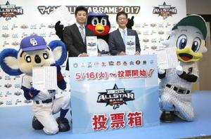 「マイナビオールスターゲーム 2017」のファン投票を呼び掛ける広島の緒方監督(左)と日本ハムの栗山監督=11日、東京都内のホテル