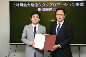 業務委託契約を結んだ武廣町長(左)と深田凸版印刷部長=上峰町役場