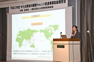 海外での事業活動を報告する九州精密工業の担当者=佐賀市のホテルニューオータニ佐賀