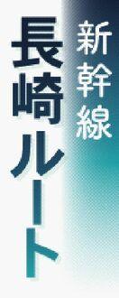 <新幹線長崎ルート>幹線鉄道課長、6月にも来県 事務レベ…