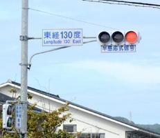 「東経130度」表示のある信号=唐津市鏡