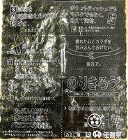 配布する受験生応援のメッセージが入った佐賀海苔(佐賀県提供)