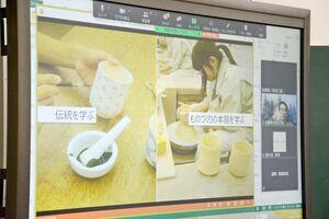 有田工高の特徴をオンラインで紹介する画面