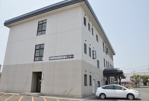 県地域産業支援センター