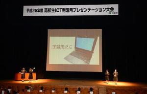 独自に研究、開発したプロジェクトを発表する生徒たち=佐賀市文化会館