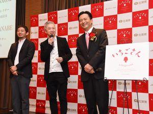 イチゴ新品種のブランド名「いちごさん」を発表した(右から)山口祥義知事、ロゴデザインの永井一史さん、名付け親の渡辺潤平さん=佐賀市