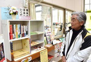 南波多公民館に設置された佐賀新聞の本コーナー。浦田丈一館長は「借りていく人も多いですよ」と話す=伊万里市南波多町