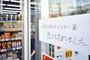 うがい薬が品切れとなり、入り口に張り紙を張った佐賀県内の薬局=佐賀市