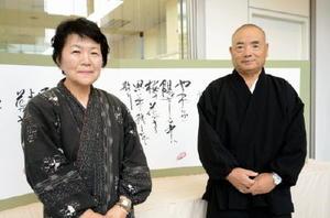 夫婦合作「花の詩」を披露する秋山さん(左)と夫の隆廣さん=佐賀市の玉屋ビル1階