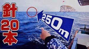 漁業をPRする動画の一場面。矢印や文字を加え曳縄漁を分かりやすく紹介している