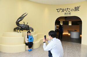 展示スペース前にはシオマネキのモニュメントが出迎える=東よか干潟ビジターセンター
