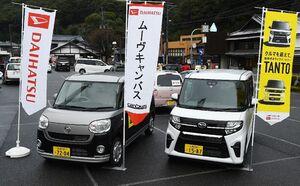 大会運営をサポートしたダイハツ車両=有田町東庁舎