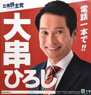 <2021衆院選さが>県内4候補公約 大串 博志氏(56) 立民・前