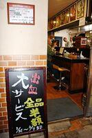 時短営業期間中、全品半額にしている居酒屋「春夏冬(あきない)」=武雄市武雄町中町