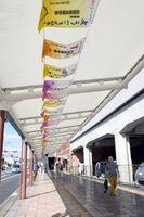 武雄温泉駅の歩道の屋根に掲げられた歓迎のフラッグ