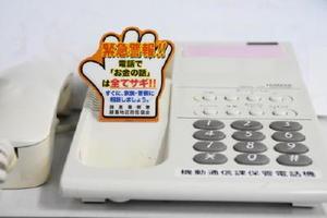 固定電話に貼る手形ステッカー=佐賀市の諸富警察署