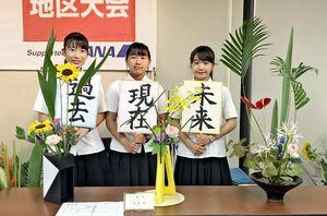 大会で2位だった早稲田佐賀高の茶華道部の3人。左から松原菜々子さん、鉈落彩さん、岡﨑真央さん(提供)