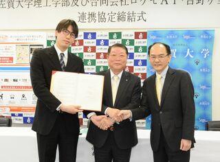 佐賀大ベンチャー、吉野ヶ里町と協定 行政サービス利便性向上へ