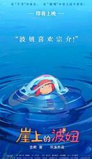中国で「ポニョ」上映へ