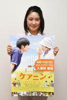 介護現場の葛藤や喜びなどを描いた映画「ケアニン」のポスター