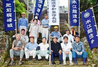 梶峰城の歴史を後世に 多久市民有志が登山道保全