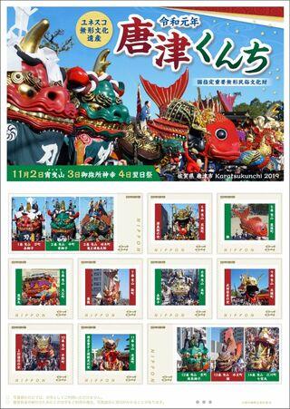 唐津くんちフレーム切手の販売始まる