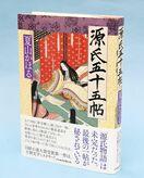『源氏五十五帖』を発刊 小説家夏山かほるさん(小城市出身)