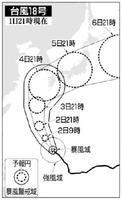 台風18号 1日21時現在
