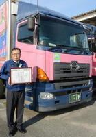 九州運輸局長表彰を受けた富士貨物自動車の山崎唯之社長=神埼市