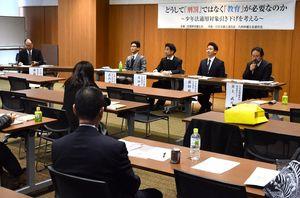 少年法の適用年齢引き下げを巡り、意見を交わすパネリストら=佐賀市の県弁護士会館