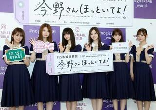 乃木坂46が旅する新番組PR