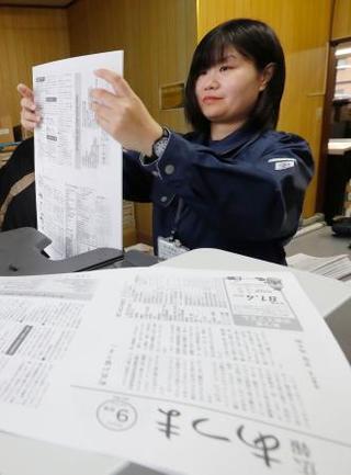 北海道厚真町、地震後初の広報誌