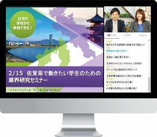 ウェブで合同企業研究セミナー 佐賀県、県内就職を後押し