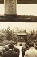 新明治佐賀炭鉱の閉山式で、炭鉱の山の神に祈りをささげる人たち(多久市教育委員会提供)