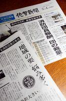 消防団員への報酬支払い方法について県内20市町の対応をまとめた5月4日付の佐賀新聞