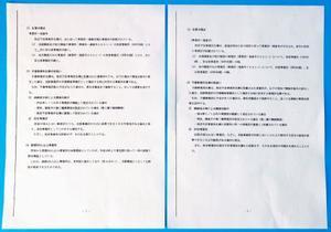 不適切部分の記述、要領から削除
