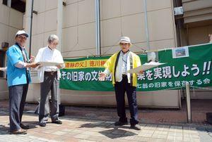 徳川権七旧家の保存、活用を求める署名への協力を呼び掛ける大島会長(右)ら=佐賀市のJR佐賀駅前