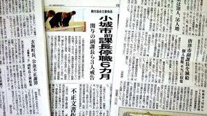県内の自治体職員の不祥事、処分を報じる紙面