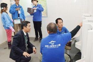 トイレの汚れや清掃法について質問する職員ら=吉野ケ里歴史公園